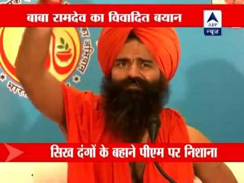 Swami Ramdev acknowledges Guru Gobind Singh Ji and 1984 Anti-Sikh Riots