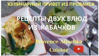Я подсела на эти КАБАЧКИ/и вы влюбитесь НАВСЕГДА/Мятный суп и кекс/франция