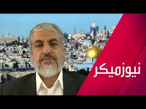 خالد مشعل يكشف مصدر سلاح الفصائل في غزة ودور إيران في المرحلة الحالية  - نشر قبل 26 دقيقة