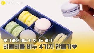 [DIY] 비주얼 갑! 버블버블 비누 4가지 만들기 |…
