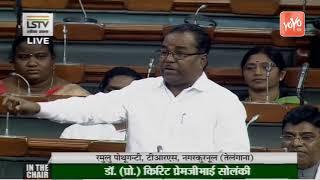 TRS MP Ramulu Pothuganti Speech in Lok Sabha | Nagarkurnool MP | PM MODI | YOYOTV