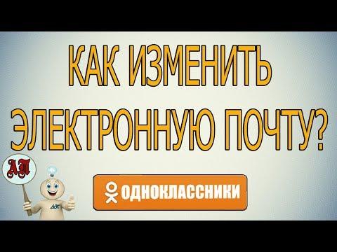 Как изменить электронную почту в Одноклассниках?