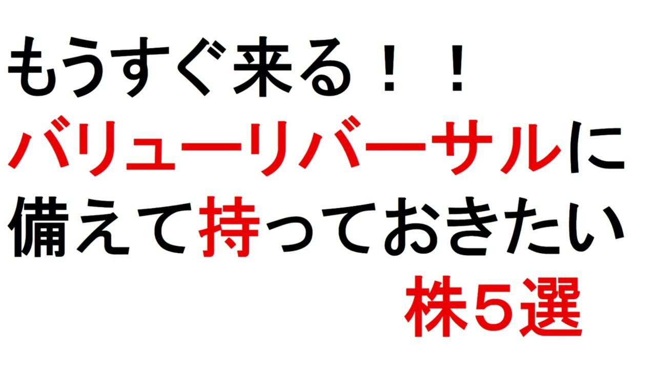 今持つべきバリュー株5選!!【緋水の株ちゃんねる】