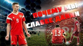 Вылет сборной Россия Дания Молодёжный Евро