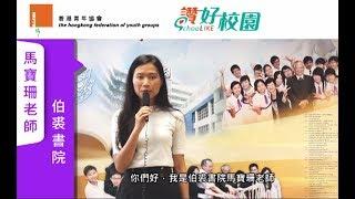 Publication Date: 2018-05-04 | Video Title: 青協「讚好校園」:伯裘書院馬寶珊老師