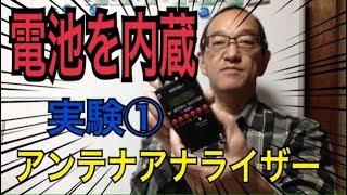 アンテナアナライザMINI60に電池を内蔵する実験(1) thumbnail