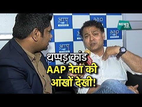 दिल्ली के थप्पड़ कांड की उस रात मौजूद AAP नेता से EXCLUSIVE बातचीत | News Tak