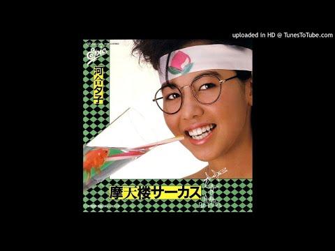 河合夕子 (Yuko Kawai) - 摩天楼サーカス (Matenrō Circus)