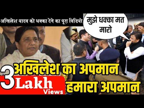 अखिलेश यादव को पुलिस ने एयरपोर्ट पर मारा धक्का, Akhilesh Yadav hits police at airport, full video