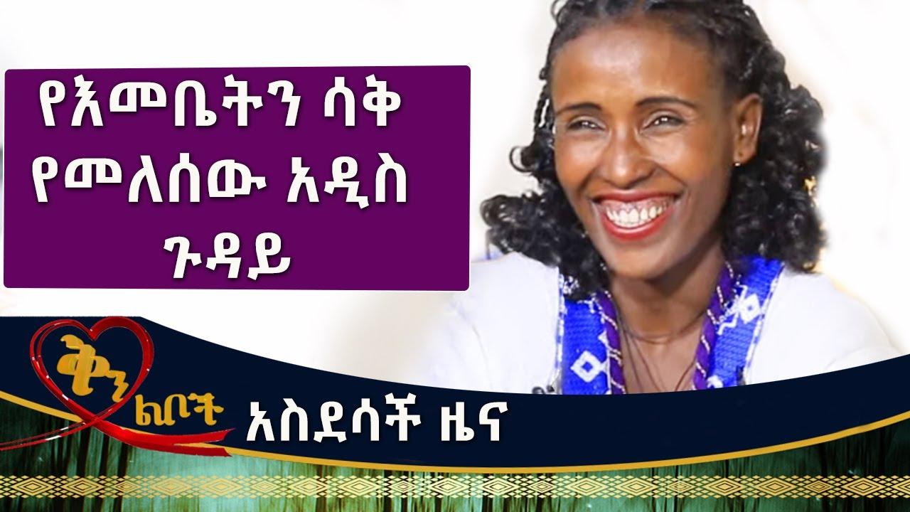 Ethiopia: Qin Leboch (ቅን ልቦች) | የእመቤትን ሳቅ የመለሰ አስደሳች ጉዳይ፡ Cheerful News: about Emebet