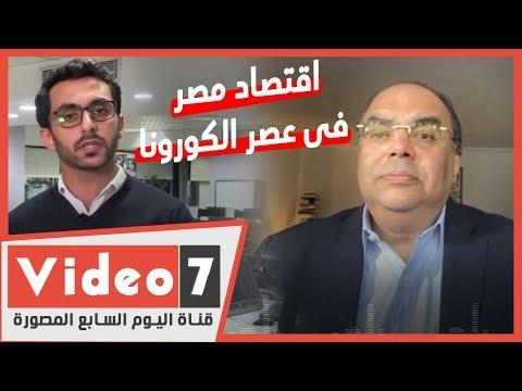 اقتصاد مصر وتعويض العمال في عصر -كورونا-.. د. محمود محيي الدين يُحلل الموقف  - نشر قبل 10 ساعة