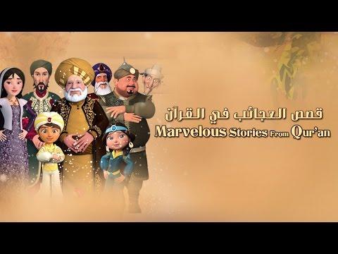 قصص العجائب في القرآن  | Marvellous stories from Qur'an