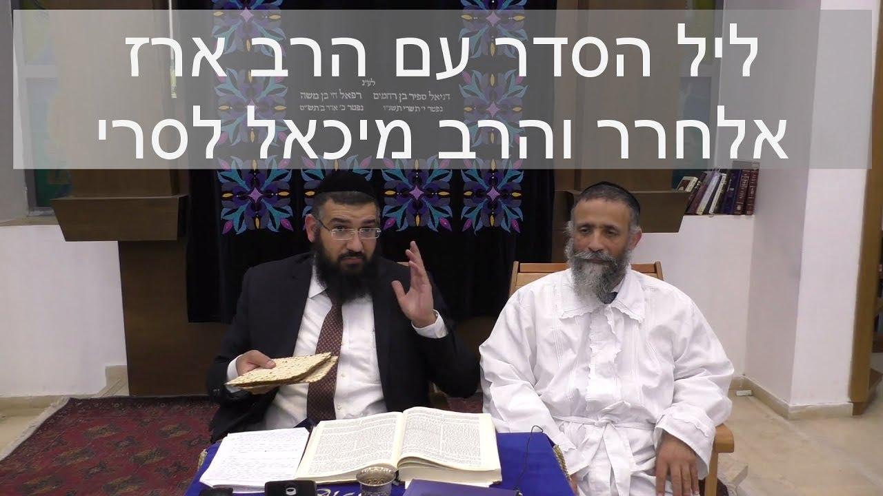הרב ארז אלחרר והרב מיכאל לסרי - ליל הסדר