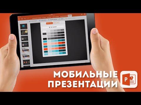 Как вставить графические объекты в PowerPoint на IPad