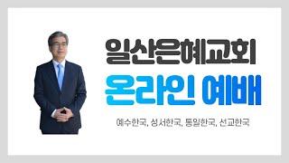 9월27일 주일3부예배 일산은혜교회