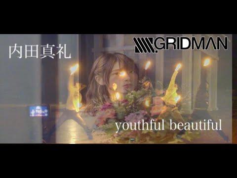 【ヲタ芸】youthful beautiful【内田真礼】