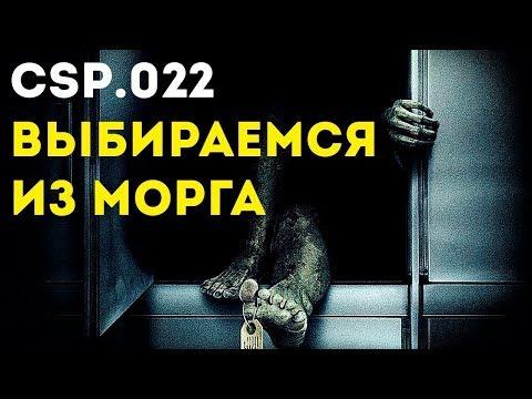 SCP022 ✅ полное прохождение за 7 минут хоррор игры про СЦП