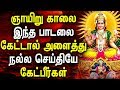 Listen This Lord surya bhagavan Song Get Solved All Your Problems   Best Tamil Devotional Songs