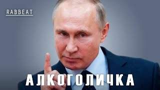 Путин спел песню - Алкоголичка (Артур Пирожков)