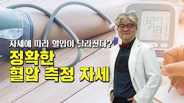 [메디텔]자세에 따라 혈압이 달라진다? 정확하게 혈압 측정하는 방법