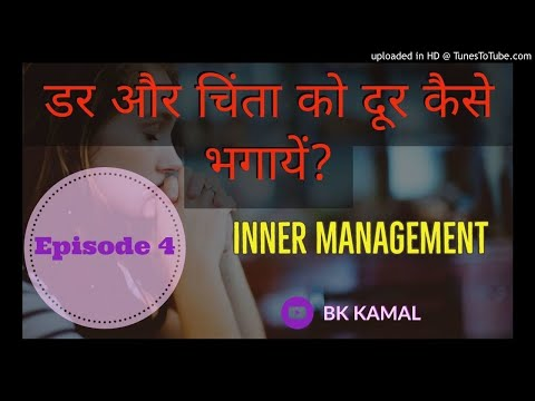 How to overcome fear and tension? डर और चिंता को दूर कैसे भगायें? by BK KAMAL