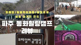 경기도여행지 동화힐링캠프 리뷰 / 트레일러펜션 / 파주…