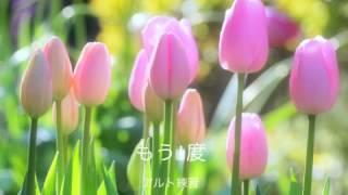 交響曲第九番 合唱練習 アルト10(最終章)ベートーヴェン