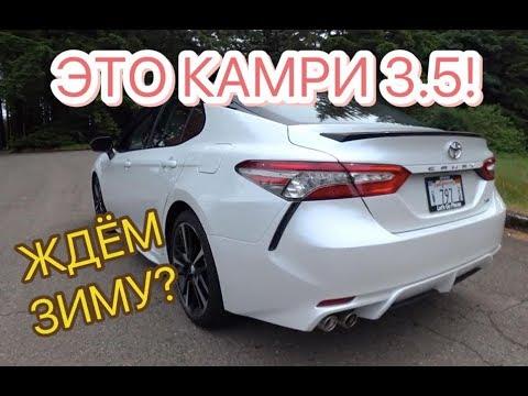 НОВАЯ КАМРИ V60 ЭТО БОМБА, ЖДУ 3,5 Тойота удивила от 1,4 ляма