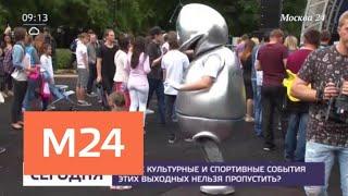 Чем заняться на столичных фестивалях в выходные - Москва 24