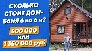 видео дома из бруса под ключ в Великом Новгороде