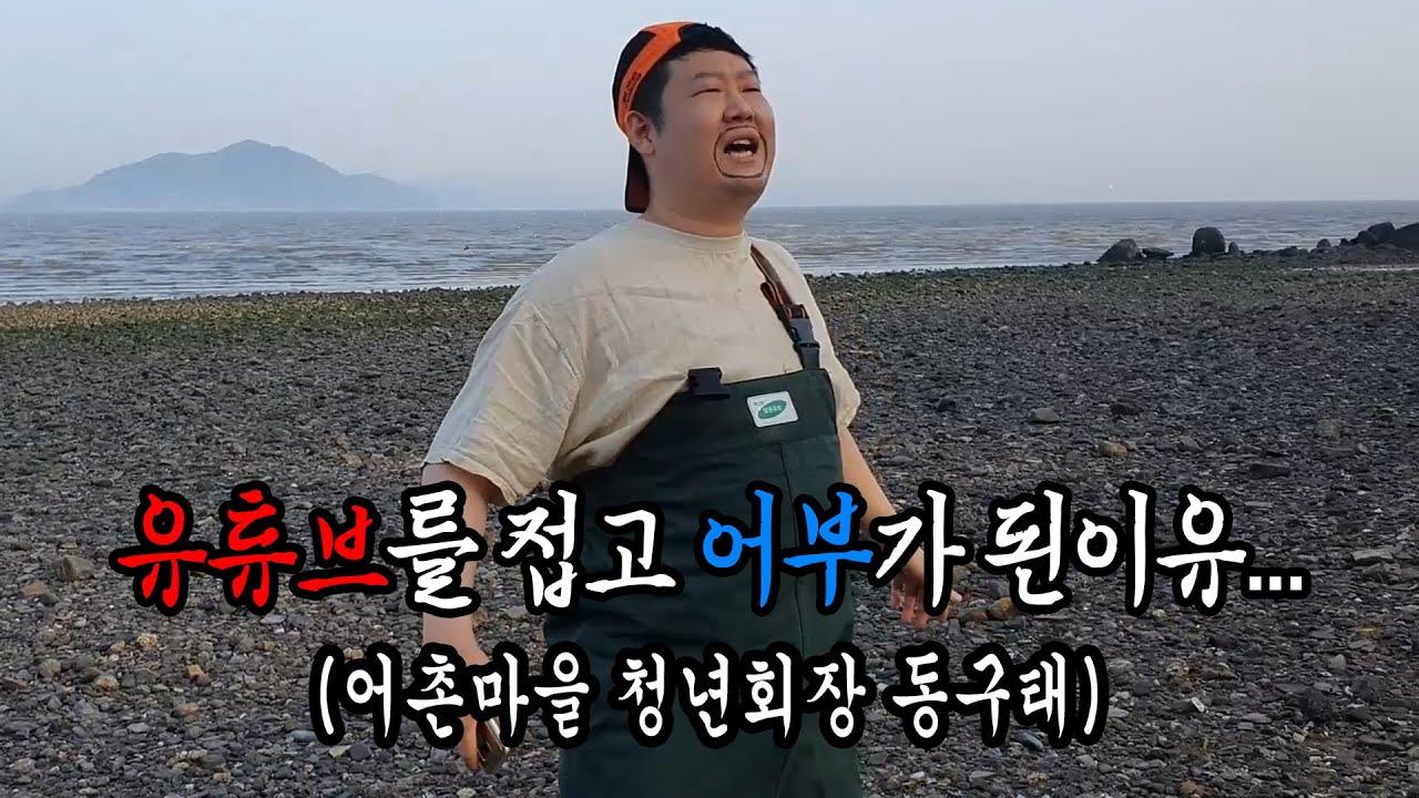 [어부촌일기] 유튜브를 접고 귀농한 이유....