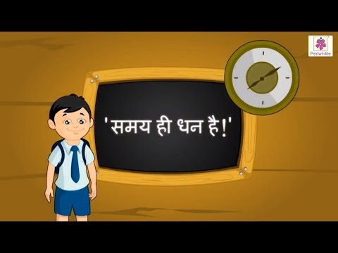 Samay Hi Dhan Hai! | Importance of Time | Hindi Stories For Grade 4 | Periwinkle