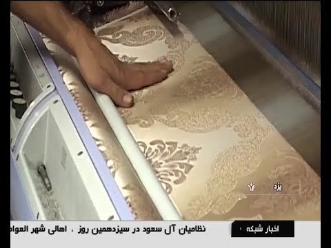 Iran made Furniture Textile manufacturer, Yazd province تولي