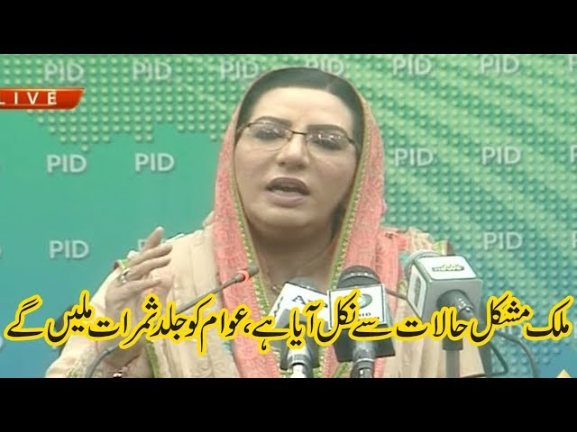 Big News About Nawaz Sharif | Firdous Ashiq Awan press conference today | 12 November 2019