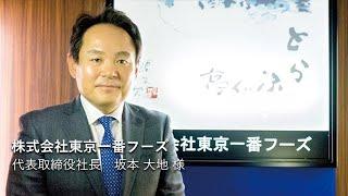 【公式】ClipLine導入企業様インタビュー(株式会社東京一番フーズ様)