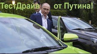 Мнение Путина о новой Ладе Весте! (Полная версия)