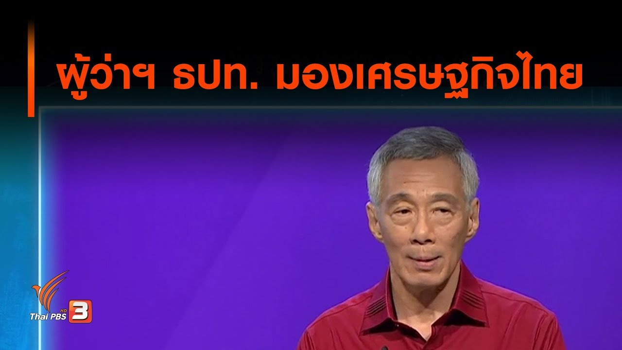ผู้ว่าฯ ธปท. มองเศรษฐกิจไทย : ตั้งวงคุยกับสุทธิชัย (27 ส.ค. 62)