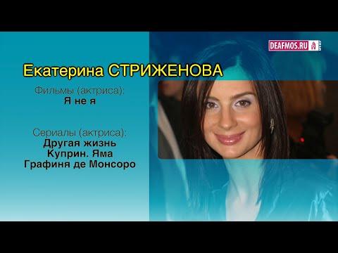 ЗВЕЗДЫ И ГЛУХИЕ: Екатерина СТРИЖЕНОВА