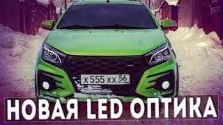 Новая Оптика На Лада Веста! Mercedes Style