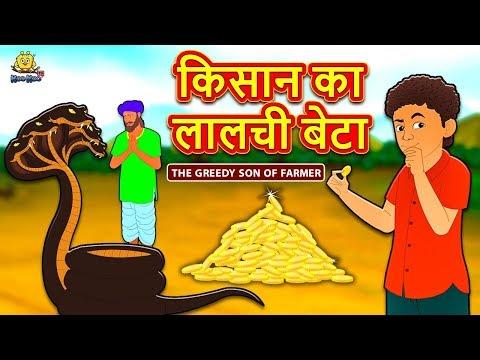 किसान का लालची बेटा - Hindi Kahaniya for Kids | Stories for Kids | Moral Stories | Koo Koo TV Hindi