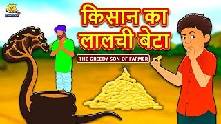 किसान का लालची बेटा - Hindi Kahaniya for Kids | Stories for Kids | Moral Stories | Koo Koo TV Hindi