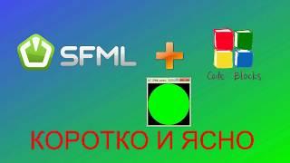 Подключение библиотеки sfml к code blocks