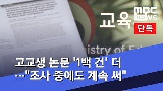 """[단독] 고교생 논문 '1백 건' 더…""""조사 중에도 계…"""