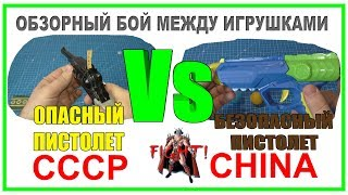 игрушки СССР против игрушки Китай. Пистолет с пистонами СССР и Пистолет с шариками Китай