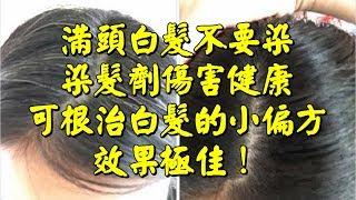 【滿頭白髮不要染,染髮劑傷害健康! 可以根治白髮的小偏方,效果極佳!】每天一次,很快就白髮變黑!快收藏吧!