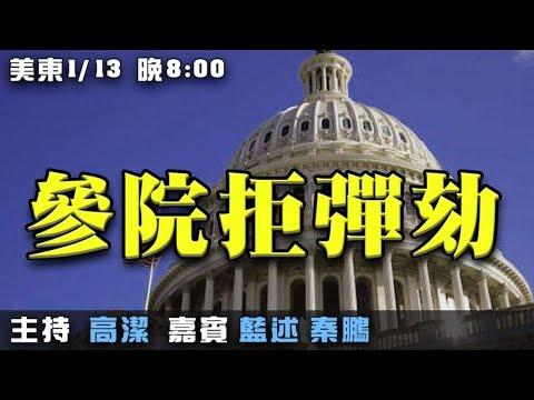 参议院拒绝弹劾 德州检察长有新动作 嘉宾:蓝述 秦鹏 主持:高洁【希望之声TV】(2021/01/13)
