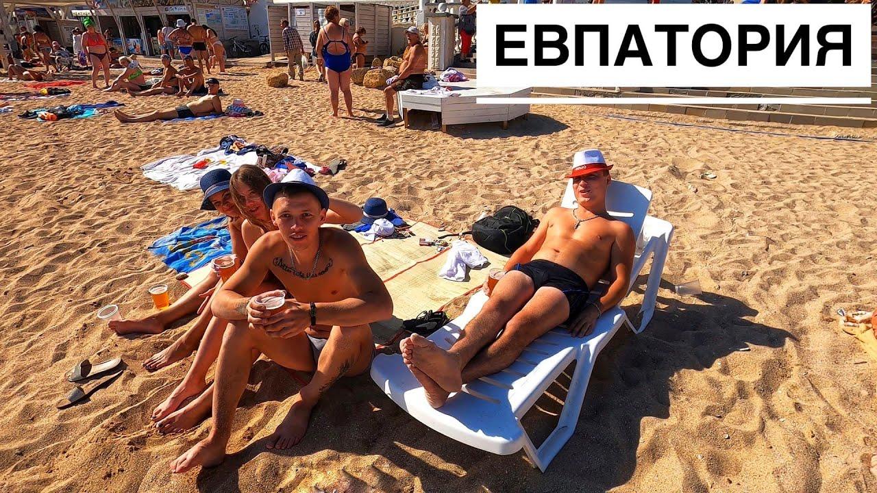 ЕВПАТОРИЯ СЕГОДНЯ. Бархатный сезон в РАЗГАРЕ. Отдыхающие в ВОСТОРГЕ от города. Крым 2021.