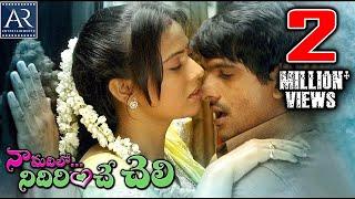 Naa Madilo Nidirinche Cheli Telugu Full Movie   Nitin Satya, Disha Pandey   AR Entertainments