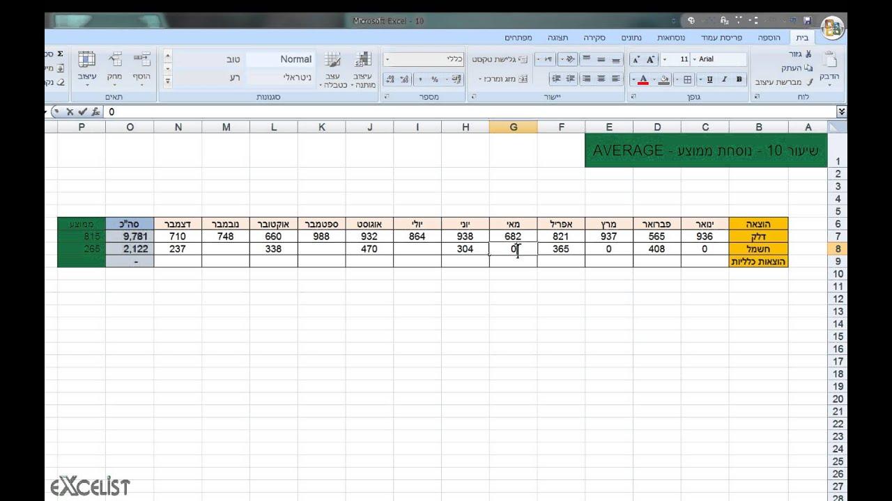 לימוד אקסל שיעור 10 - נוסחת / פונקציית ממוצע AVERAGE