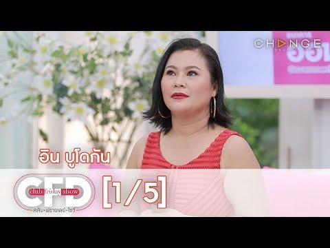 EP.227 - อิน บูโดกัน